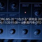 "KORG MS-20 ""つながる ""研究会 2016 開催決定!スペシャルゲストも登場!"
