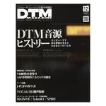 DTMマガジン 休刊によせて