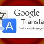 精度向上したGoogle翻訳に技術用語を訳させる