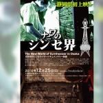 「ナニワのシンセ界」静岡上映&ライブイベント