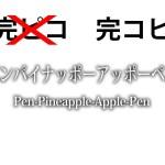 「ペンパイナッポーアッポーペン」(PPAP)のタイトルをPhotoshopで完コピする